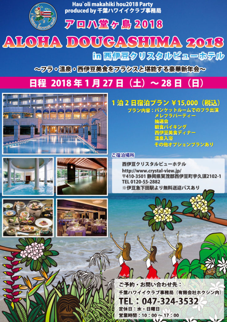 ALOHA 堂ヶ島 2018