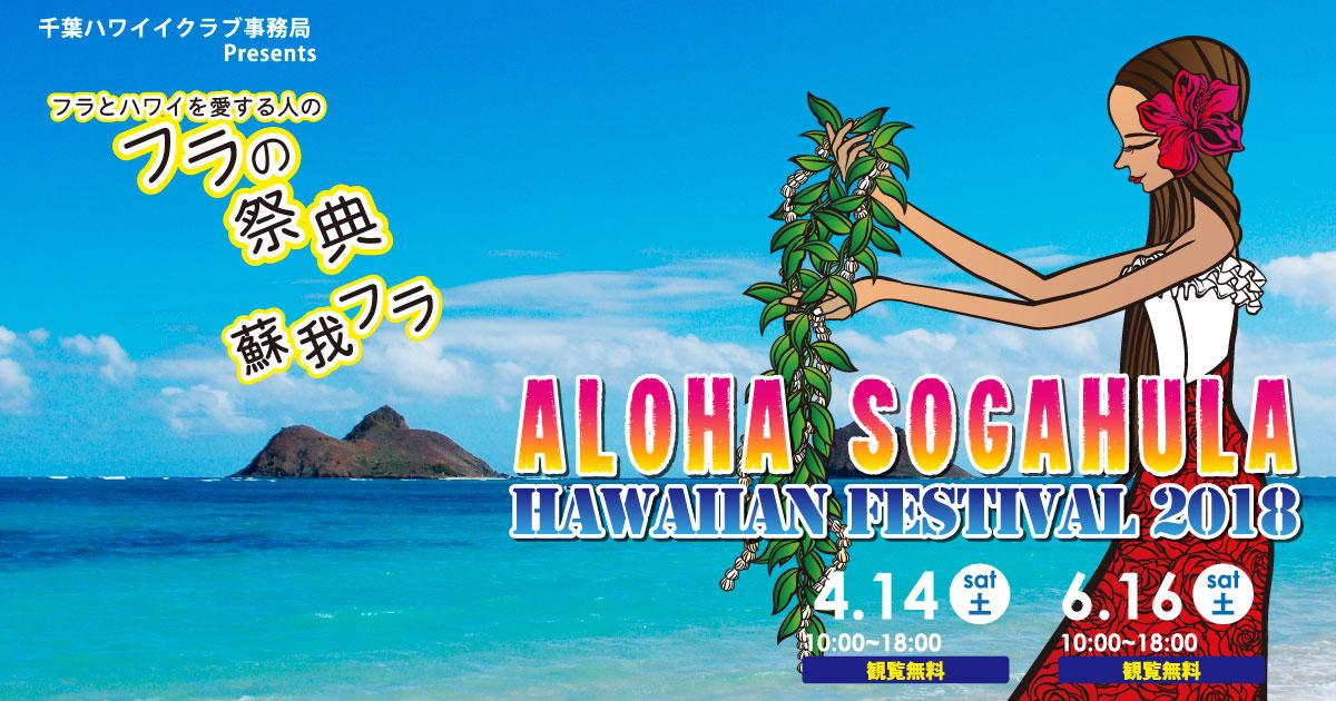 Aloha蘇我フラハワイアンフェス2018 4月開催