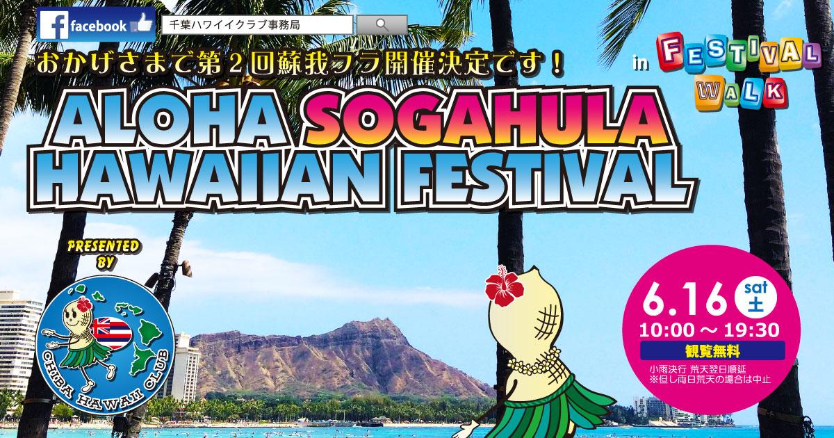 第2回ALOHA蘇我フラハワイアンフェスティバル