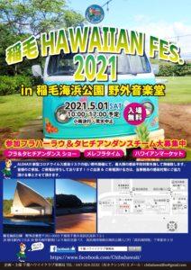 第2回稲毛ハワイアンフェス2021 in 稲毛海浜公園野外音楽堂