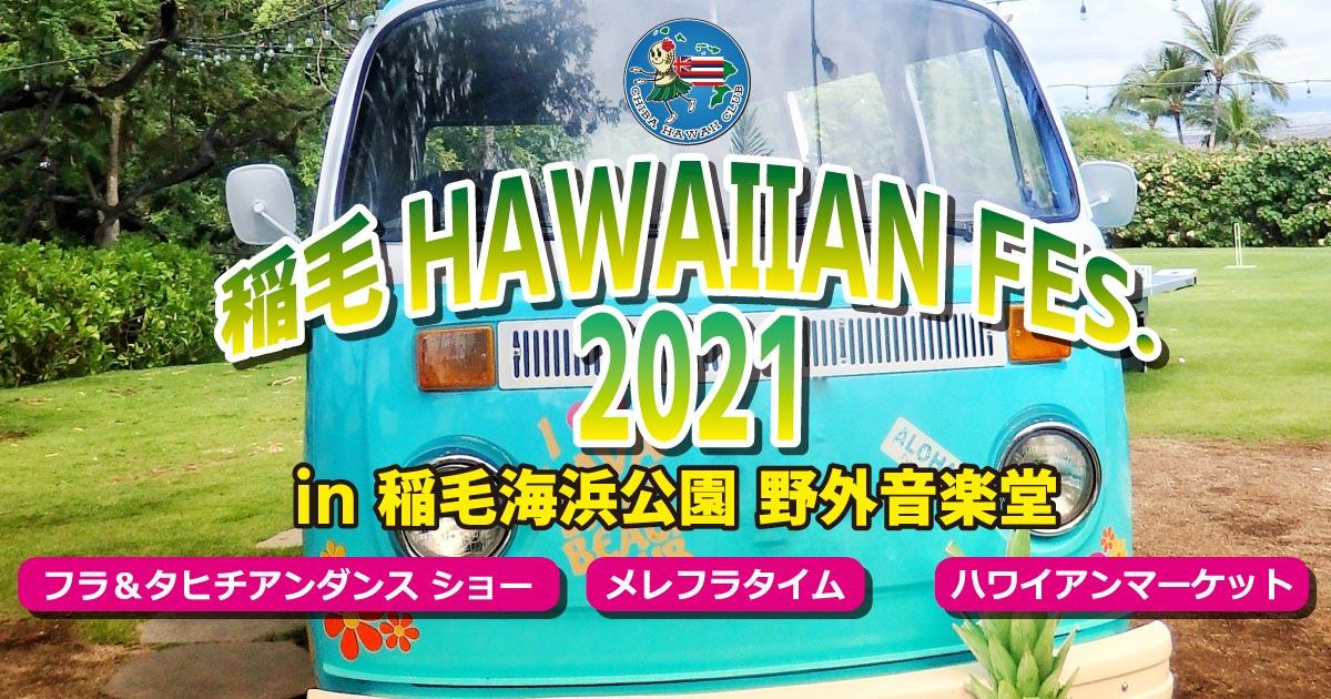 第2回稲毛ハワイアンフェス