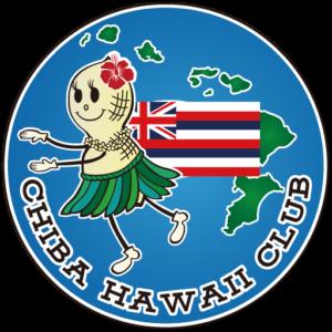 千葉ハワイイクラブ事務局
