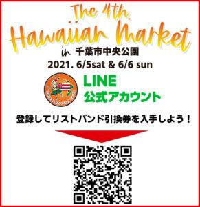 CHC LINE QR CODE