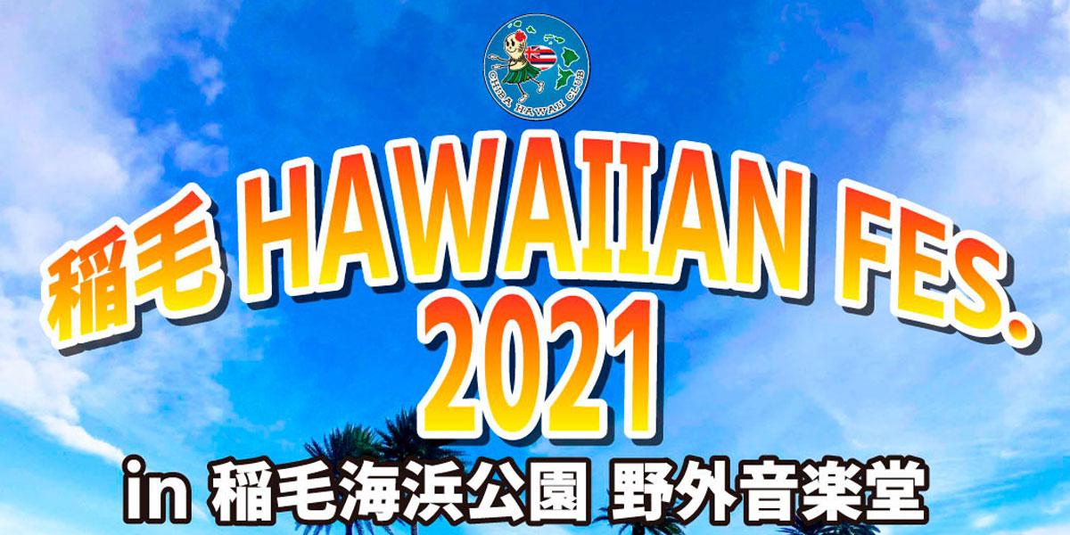 稲毛ハワイアンフェス