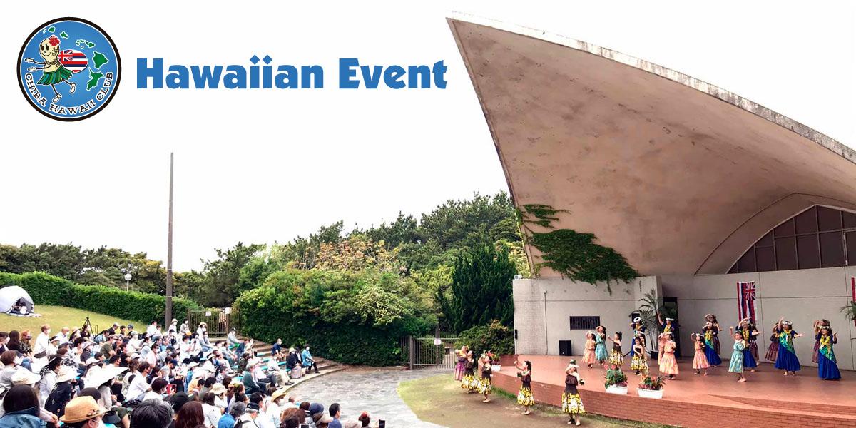 千葉ハワイイクラブ事務局主催イベントの紹介