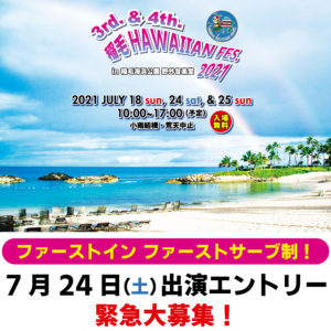 稲毛ハワイアンフェス2021