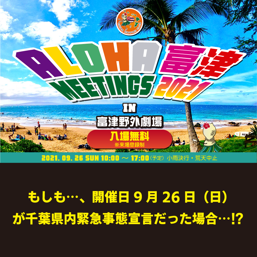 Aloha富津Meetings 2021